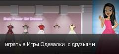играть в Игры Одевалки  с друзьями