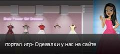 портал игр- Одевалки у нас на сайте