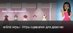 online игры - Игры одевалки для девочек