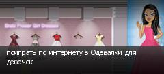 поиграть по интернету в Одевалки для девочек