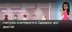 поиграть в интернете в Одевалки для девочек