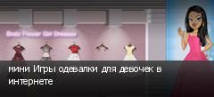 мини Игры одевалки для девочек в интернете