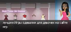 лучшие Игры одевалки для девочек на сайте игр