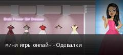 мини игры онлайн - Одевалки