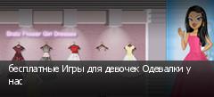 бесплатные Игры для девочек Одевалки у нас