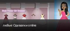 любые Одевалки online