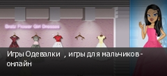 Игры Одевалки  , игры для мальчиков - онлайн