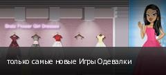 только самые новые Игры Одевалки