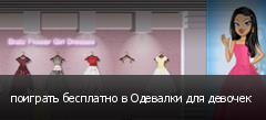 поиграть бесплатно в Одевалки для девочек