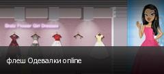 флеш Одевалки online