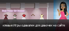 клевые Игры одевалки для девочек на сайте