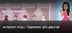 интернет игры - Одевалки для девочек
