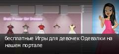 бесплатные Игры для девочек Одевалки на нашем портале
