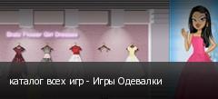 каталог всех игр - Игры Одевалки