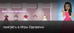 поиграть в Игры Одевалки