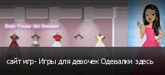 сайт игр- Игры для девочек Одевалки здесь