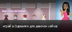 играй в Одевалки для девочек сейчас