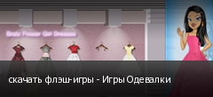скачать флэш-игры - Игры Одевалки