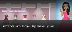 каталог игр- Игры Одевалки  у нас