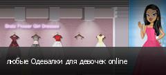 любые Одевалки для девочек online