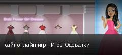 сайт онлайн игр - Игры Одевалки