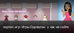 портал игр- Игры Одевалки  у нас на сайте