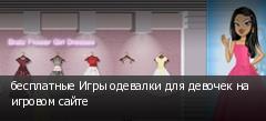 бесплатные Игры одевалки для девочек на игровом сайте