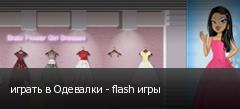 играть в Одевалки - flash игры