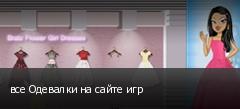 все Одевалки на сайте игр