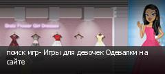 поиск игр- Игры для девочек Одевалки на сайте