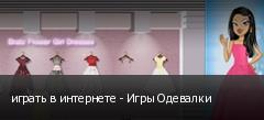 играть в интернете - Игры Одевалки