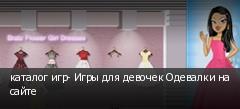 каталог игр- Игры для девочек Одевалки на сайте