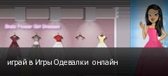 играй в Игры Одевалки  онлайн