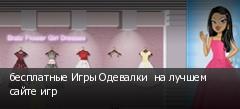 бесплатные Игры Одевалки  на лучшем сайте игр