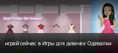 играй сейчас в Игры для девочек Одевалки