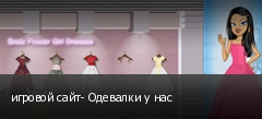 игровой сайт- Одевалки у нас
