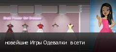 новейшие Игры Одевалки  в сети