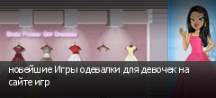 новейшие Игры одевалки для девочек на сайте игр