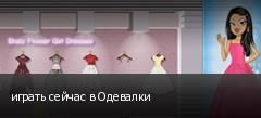 играть сейчас в Одевалки