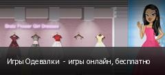 Игры Одевалки  - игры онлайн, бесплатно