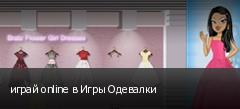 играй online в Игры Одевалки