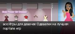 все Игры для девочек Одевалки на лучшем портале игр