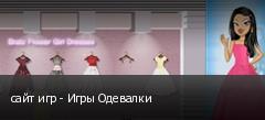 сайт игр - Игры Одевалки