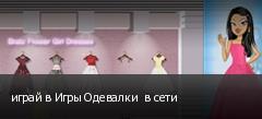 играй в Игры Одевалки  в сети