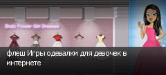 флеш Игры одевалки для девочек в интернете