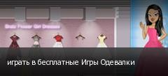 играть в бесплатные Игры Одевалки