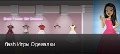 flash Игры Одевалки