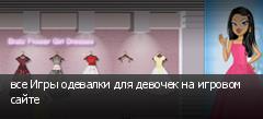 все Игры одевалки для девочек на игровом сайте