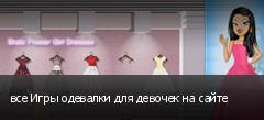 все Игры одевалки для девочек на сайте