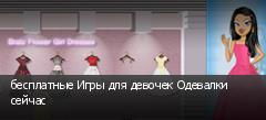 бесплатные Игры для девочек Одевалки сейчас